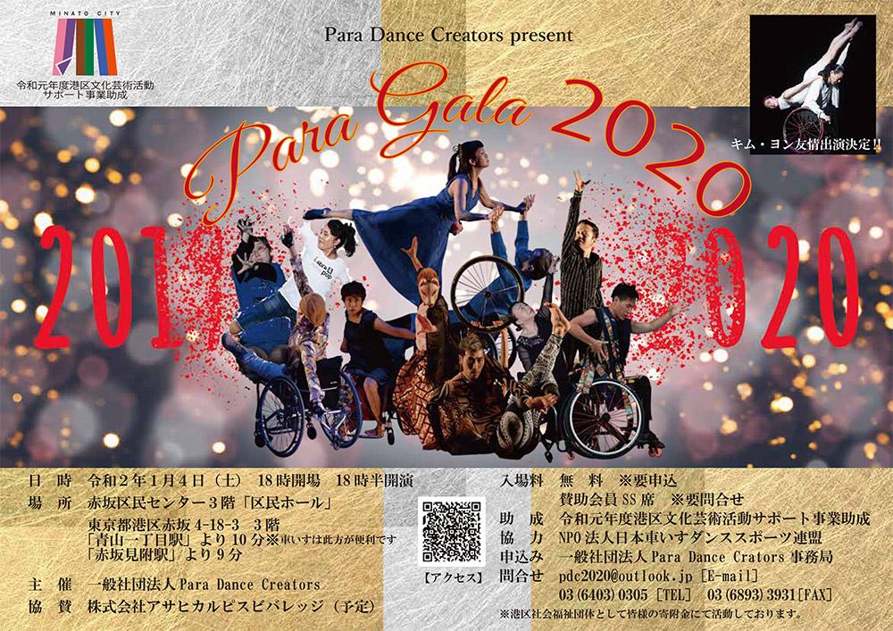 Para Gala 2020③